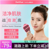 Dollfus Cleansing instrument